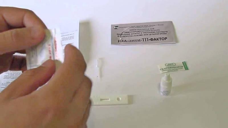 Тест на сифилис