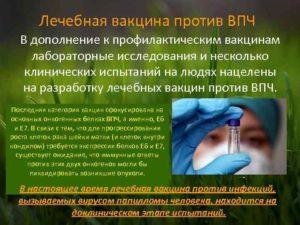 папиллома прививка