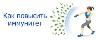 Как поднять иммунитет при ВИЧ