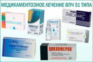 таблетки от впч
