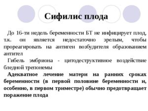 сифилис от матери