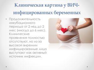 Схемы ВААРТ для беременных женщин