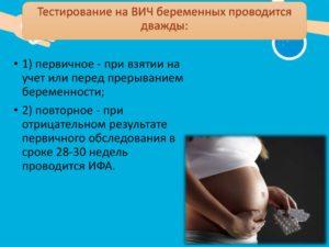 Анализ на вич при беременности